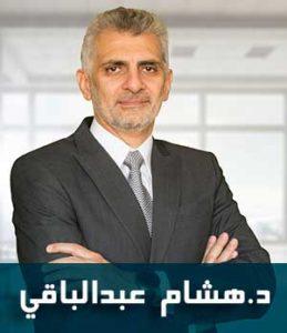 دكتور هشام عبدالباقي - استشاري جراحة العظام و المفاصل