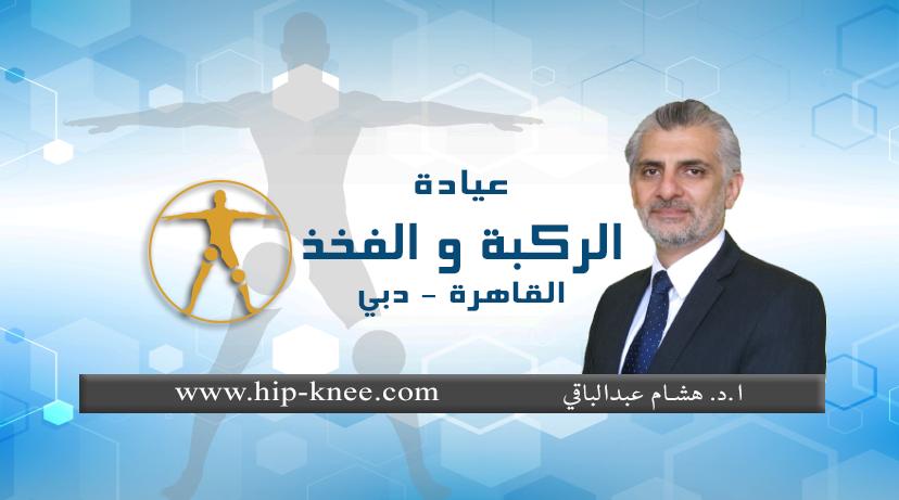 دكتور هشام عبدالباقي أحسن دكتور عظام في مصر