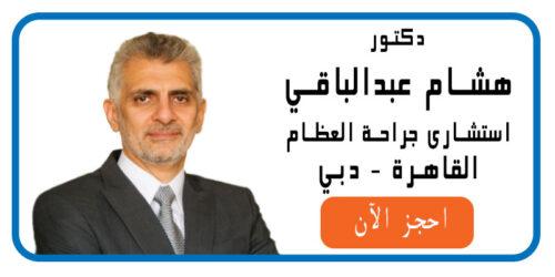 أفضل دكتور جراحة عظام و مفاصل فى مصر و دبي